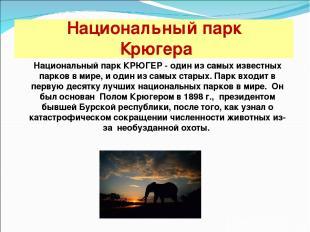 Национальный парк Крюгера Национальный парк КРЮГЕР - один из самых известных пар