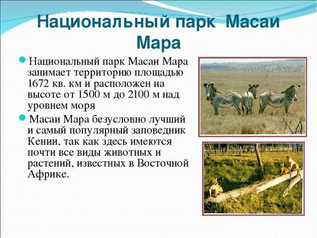 Национальный парк Масаи Мара Национальный парк Масаи Мара занимает территорию площадью 1672 кв. км и расположен на высоте от 1500 м до 2100 м над уровнем моря Масаи Мара безусловно лучший и самый популярный заповедник Кении, так как здесь имеются по…