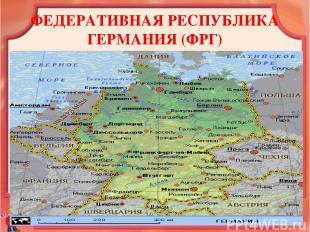 ФЕДЕРАТИВНАЯ РЕСПУБЛИКА ГЕРМАНИЯ (ФРГ)