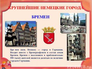 КРУПНЕЙШИЕ НЕМЕЦКИЕ ГОРОДА БРЕМЕН Бре мен (нем. Bremen) — город в Германии. Вход