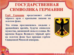 ГОСУДАРСТВЕННАЯ СИМВОЛИКА ГЕРМАНИИ Герб Германии представляет собой чёрного орла