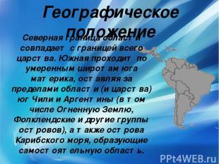 Географическое положение Северная граница области совпадает с границей всего цар