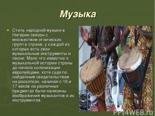 Музыка Стиль народной музыки в Нигерии связан с множествомэтнических группв ст