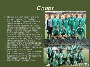 Спорт Национальный спорт, как и во многих странах — футбол. Футбольная сборная д