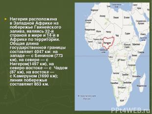 Нигерия расположена вЗападной Африкена побережьеГвинейского залива,являясь 3
