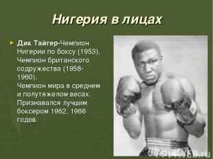 Нигерия в лицах Дик Тайгер-Чемпион Нигерии по боксу (1953), Чемпион британского