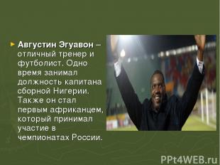 Августин Эгуавон – отличный тренер и футболист. Одно время занимал должность кап