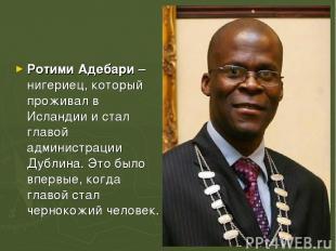 Ротими Адебари – нигериец, который проживал в Исландии и стал главой администрац