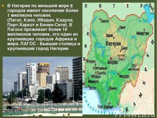 В Нигерии по меньшей мере 6 городов имеют население более 1 миллиона человек (Ла