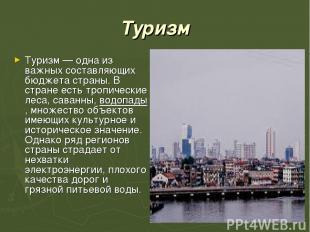 Туризм Туризм — одна из важных составляющих бюджета страны. В стране естьтропич
