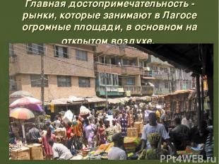 Главная достопримечательность - рынки, которые занимают в Лагосе огромные площад