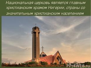Национальная церковьявляется главным христианским храмом Нигерии, страны со зна