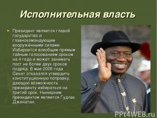 Исполнительная власть Президент является главой государства и главнокомандующим