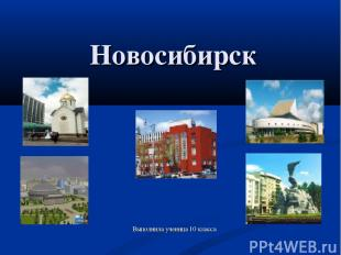 Новосибирск Выполнила ученица 10 класса