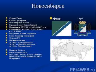 Новосибирск Страна Россия Субъект федерации Новосибирская область Городской окру