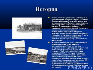 История Второе событие произошло в Петербурге 16 февраля 1893 г. во время второг