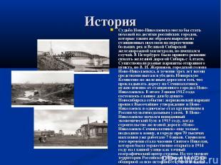 История Судьба Ново-Николаевска могла бы стать похожей на десятки российских гор