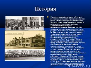 История Государственный переворот в России и последовавшая за ним Гражданская во
