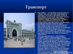 Транспорт Новосибирск — крупнейший транспортный узел Сибири: через него проходит