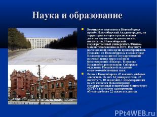 Наука и образование Всемирную известность Новосибирску принёс Новосибирский Акад
