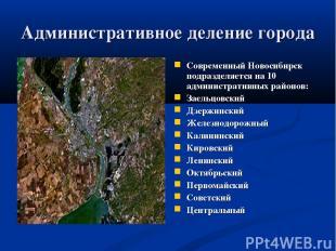 Административное деление города Современный Новосибирск подразделяется на 10 адм