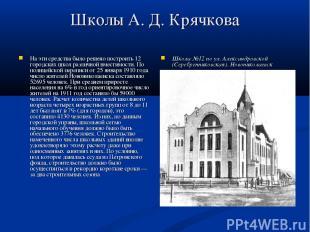 Школы А. Д. Крячкова На эти средства было решено построить 12 городских школ раз