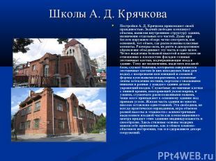Школы А. Д. Крячкова Постройки А. Д. Крячкова привлекают своей правдивостью. Зод