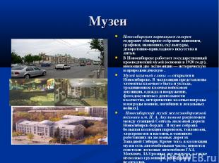 Музеи Новосибирская картинная галерея содержит обширное собрание живописи, графи