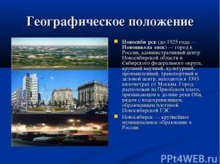 Географическое положение Новосиби рск (до 1925 года — Новоникола евск) — город в