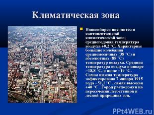 Климатическая зона Новосибирск находится в континентальной климатической зоне; с