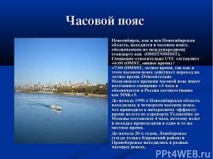 Часовой пояс Новосибирск, как и вся Новосибирская область, находится в часовом п