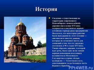 История Сведения о существовании на территории современного Новосибирска «новосе