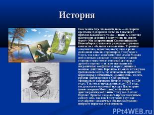 История Поселенцы (предположительно — подгорние крестьяне Кукарской слободы Спас