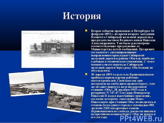 История Второе событие произошло в Петербурге 16 февраля 1893 г. во время второго заседания Комитета Сибирской железной дороги под председательством Великого князя Николая Александровича. Там было рассмотрено соответствующее предложение от Министерс…