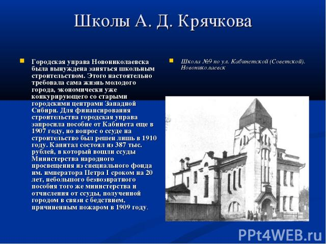 Школы А. Д. Крячкова Городская управа Новониколаевска была вынуждена заняться школьным строительством. Этого настоятельно требовала сама жизнь молодого города, экономически уже конкурирующего со старыми городскими центрами Западной Сибири. Для финан…