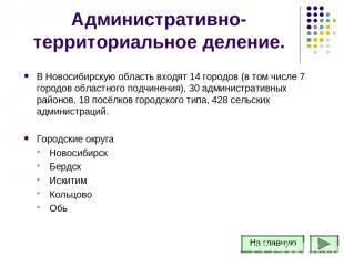 Административно-территориальное деление. В Новосибирскую область входят 14 город