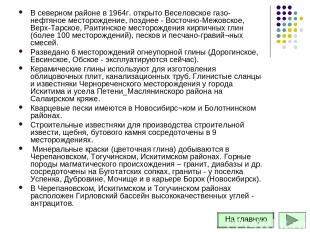 В северном районе в 1964г. открыто Веселовское газо- нефтяное месторождение, поз