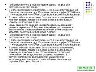 Листвянский уголь (Черепановский район) - сырье для изготовления электродов. В С