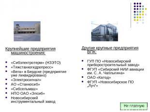 Крупнейшие предприятия машиностроения: «Сибэлектротерм» (НЗЭТО) «Тяжстанкогидроп