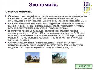 Экономика. Сельское хозяйство области специализируется на выращивании зерна, кар