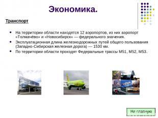 На территории области находятся 12 аэропортов, из них аэропорт «Толмачёво» и «Но
