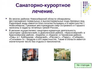 Санаторно-курортное лечение. Во многих районах Новосибирской области обнаружены