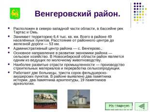 Венгеровский район. Расположен в северо-западной части области, в бассейне рек Т