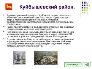 Куйбышевский район. Административный центр – г. Куйбышев - город областного знач