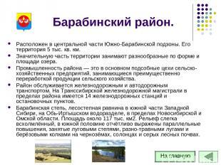 Барабинский район. Расположен в центральной части Южно-Барабинской подзоны. Его