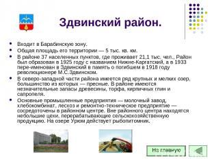 Здвинский район. Входит в Барабинскую зону. Общая площадь его территории — 5 тыс