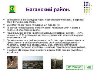 Баганский район. расположен в юго-западной части Новосибирской области, в верхне