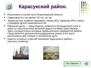Карасукский район. Расположен в южной части Новосибирской области. Территория ег