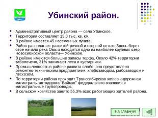 Убинский район. Административный центр района — село Убинское. Территория состав