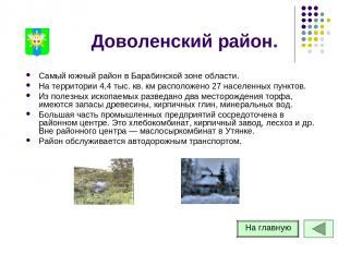 Доволенский район. Самый южный район в Барабинской зоне области. На территории 4